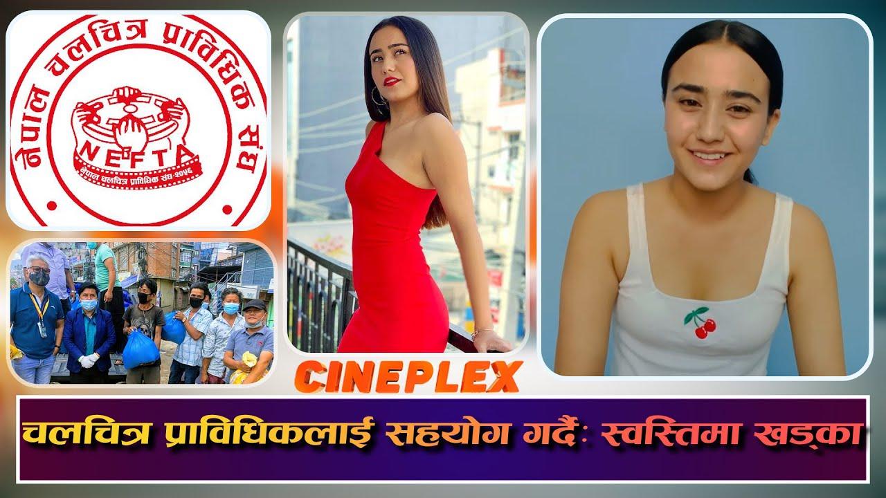 Download चलचित्र प्राविधिकलाई सहयोग गर्दै स्वस्तिमा खड्का | Cineplex w/ Ranjit Poudel | Yoho TV HD