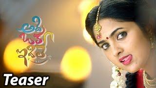 Adi Oka Idi Le Official Teaser | Swarna Babu | Sabyasachi, Radhika
