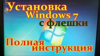 Установка Windows 7 с флешки  Award Software 1984-2008 в картинках