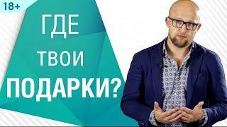 Как получать подарки от мужчин без секса? Психология мужчин | Ярослав Самойлов (18+)