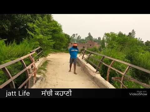 ਸੱਚੀ ਕਹਾਣੀ || Real story || latest punjabi video 2018 || jatt life
