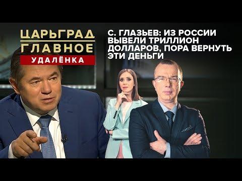 Сергей Глазьев: Из России вывели триллион долларов, пора вернуть эти деньги