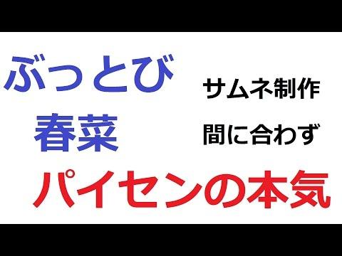 【To LOVEる -とらぶる-ボイス集】ぶっとんだ西連寺春菜&成長セリーヌ【実況】
