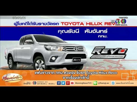 เรื่องเล่าเช้านี้ แฟนข่าวจาก กทม.ดวงเฮง รับรถ Toyota Hilux Revo จากเรื่องเล่าเช้านี้(11 มิ.ย.58)