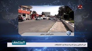 اخر المستجدات في مدينة الحديدة مع وصول كبير مراقبي الامم المتحدة  | مع الصحفي سامي الآهدل