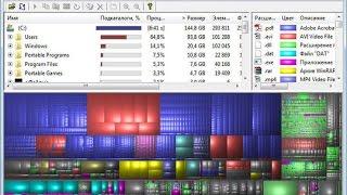 WinDirStat для анализа и очистки дискового пространства