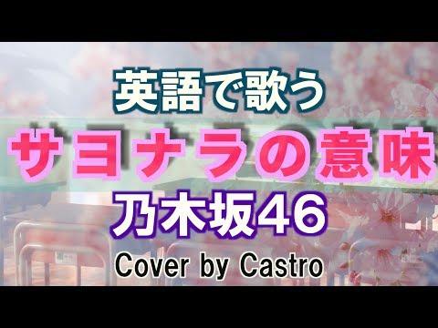 【英語で歌う】 乃木坂46 『サヨナラの意味』 - 歌詞付き (Nogizaka 46 - Sayonarano-imi English Cover)