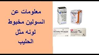 معلومات مفيدة عن الانسولين المخبوط