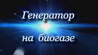 ГЕНЕРАТОР НА БИОГАЗЕ / Электричество из биогаза // ДВС на биогазе