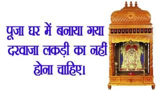 वास्तु शास्त्र के अनुसार पूजा घर कैसा होना चाहिए    vastu shastra ke anusar puja ghar kain