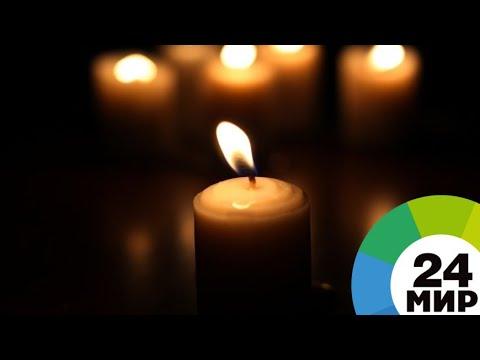 В Ереване в память об Азнавуре зажгли тысячи свечей - МИР 24