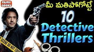తప్పకుండా చూడవలసిన 10 డిటెక్టివ్ చిత్రాలు | 10 Best Hollywood Detective Films of all time