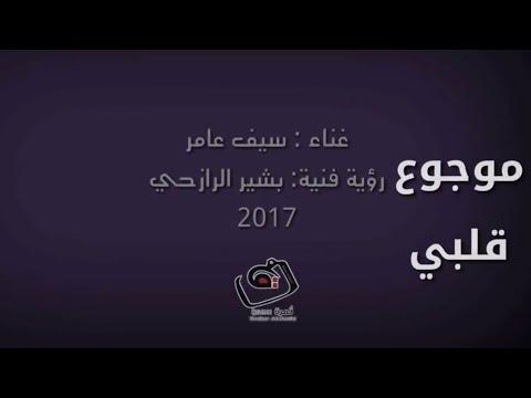 كلمات اغنية موجوع قلبي سيف عامر