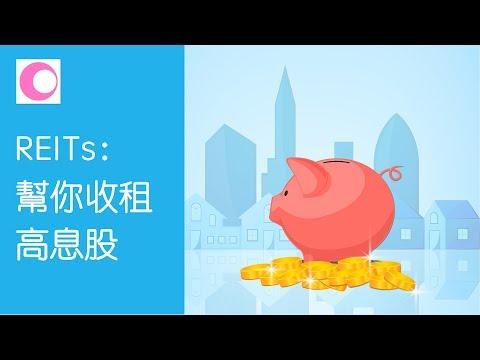 REITs:幫你收租的高息股