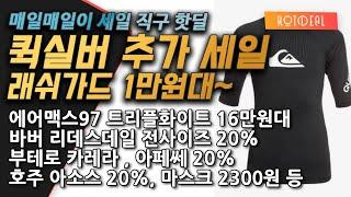 퀵실버 래쉬가드 1만원대, 코글스 20% - 바버 리데…