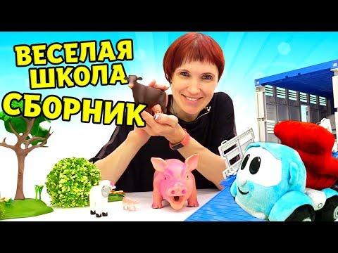 Сборник Веселая Школа— Маша Капуки Кануки, Грузовичок Лева иигрушки для детей