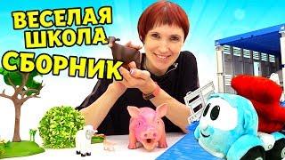 Сборник Веселая Школа — Маша Капуки Кануки, Грузовичок Лева и игрушки для детей