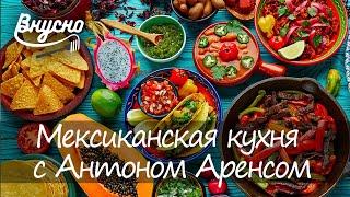 Мексиканская кухня с Антоном Аренсом - Готовим Вкусно 360!