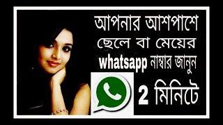 যে কোনো মেয়ের what's app নাম্বার কিভাবে জানবেন    how to find WhatsApp number of any girl