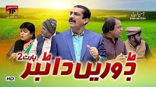 Doreen Da Tabar Part 2 | Akram Nizami | TP Comedy