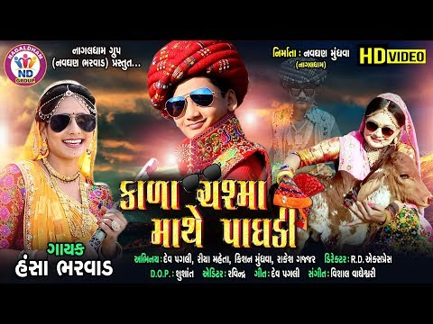 Kala Chashma Mathe Paghdi | Hansha Bharwad | NagalDham Group | Full HD Video Song 2019 |