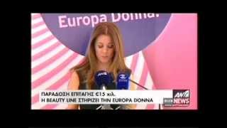 Τα Beauty Line βοηθούν την Europa Donna Thumbnail