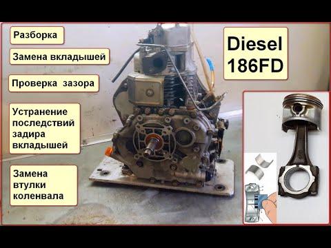 Дизель 186F (Lifan)  разборка, ремонт, замена вкладышей.