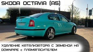 Изготовление downpipe на Skoda Octavia A5