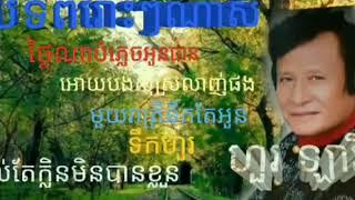 ហួរ ឡាវី Hour Lavy បទពិរោះៗ ថ្ងៃណាបំភ្លេចអូនបាន khmer songs, khmer collection song