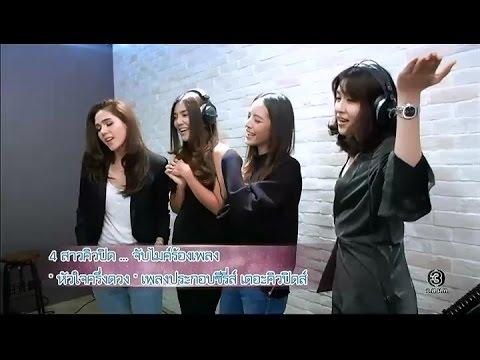 """4 สาว ร้องเพลง """"หัวใจครึ่งดวง"""" เพลงประกอบซีรี่ส์ เดอะคิวปิด - วันที่ 21 Dec 2016"""