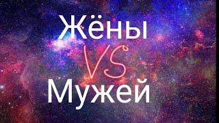 Уральские пельмени {жёны против мужей}