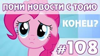Завершение сериала - ПОНИ НОВОСТИ с Томо - выпуск 108
