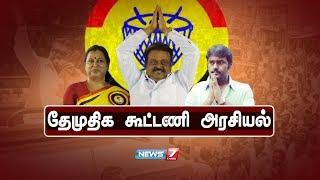 தேமுதிக கூட்டணி அரசியல் |  History of DMDK Alliance | Vijayakanth