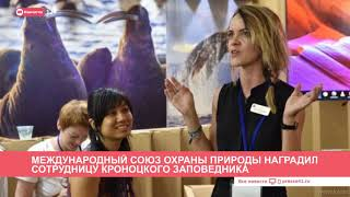 Камчатка: Новости дня 15.11.19