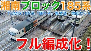 【フル編成化!】TOMIX 185系「踊り子」新塗装・強化型スカート 増結セット 開封レビュー!!