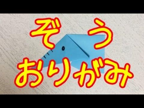 クリスマス 折り紙:折り紙 ぞう-youtube.com