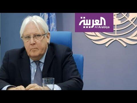 الحكومة اليمنية تطالب بضمانات أممية لإعادة التعامل مع غريفيث  - نشر قبل 4 ساعة