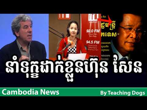 Cambodia News Today RFI Radio France International Khmer Morning Thursday 09/21/2017