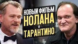 Новый фильм Нолана, Тарантино, Джон Уик 4 и Терминатор 6 – Новости кино