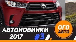Автомобильные новинки 2017 года. 3 часть