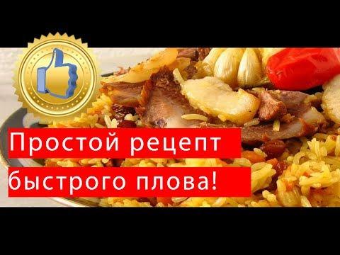 вкусные и простые рецепты вторых блюд пошаговый рецепт