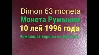 Монета Румынии 10 лей 1996 года / Чемпионат Европы по футболу