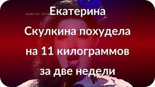 Екатерина Скулкина похудела на 11 килограммов за две недели