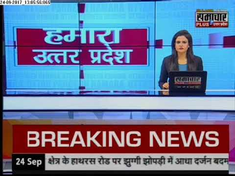 Live News Today: Humara Uttar Pradesh latest Breaking News in Hindi | 24 Sep  2017