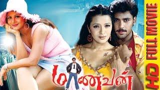 Video Manavan - Tamil Movies 2014 Full Movie  - Tamil Movies [HD] download MP3, 3GP, MP4, WEBM, AVI, FLV November 2018