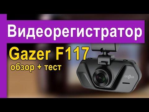 Gazer F117 – автомобильный видеорегистратор – обзор и тест-драйв
