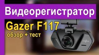 Gazer F117 – автомобильный видеорегистратор – обзор и тест-драйв(Автомобильный видеорегистратор Gazer F117 – качественный прибор за приятную цену. Регистратор имеет все необх..., 2015-11-04T08:56:05.000Z)