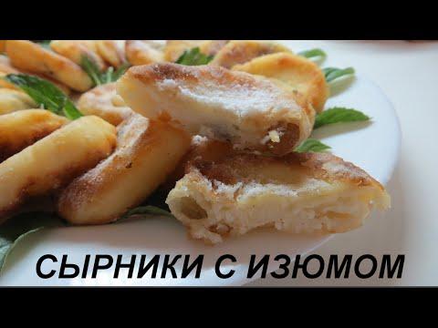 Вкусные сырники с изюмом рецепт с фото