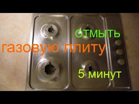 Как отмыть панель газовой плиты с помощью соды быстро и без применения химии