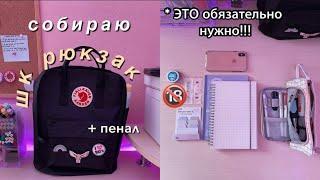 Собираю Рюкзак И Пенал На Учёбу ✨ BACK TO SCHOOL / Что В Моём Школьном Рюкзаке?